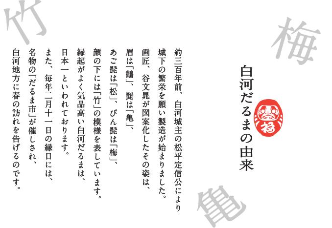 だるま最中ページ